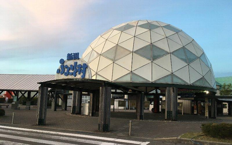 新潟の道の駅 ふるさと村