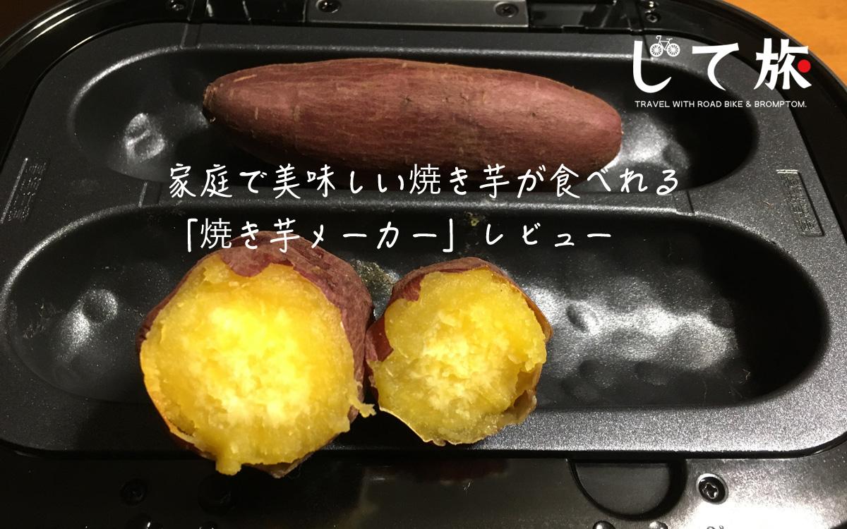 ドウシシャ 焼き芋メーカー