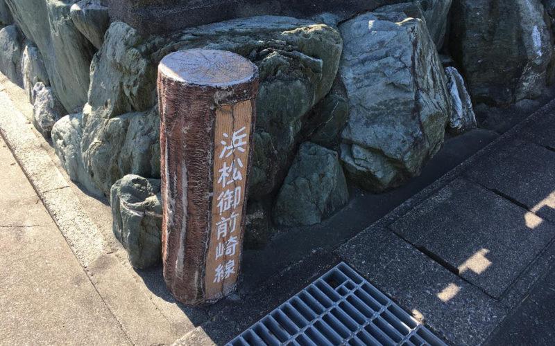 浜松御前崎線