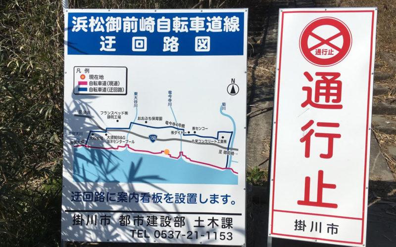 浜松御前崎自転車道線