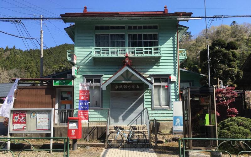 上恩方郵便局