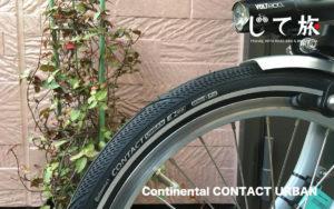 Continental CONTACT URBAN