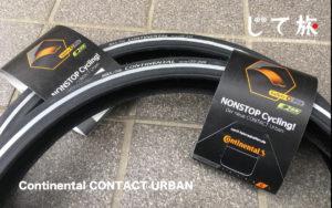 Continental_contact-urban
