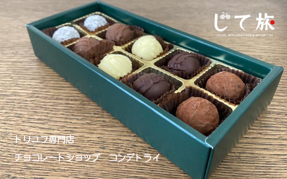 トリュフ専門店チョコレートショップコンデトライ