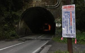 大野川トンネル