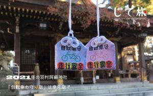 阿蘇神社幸先詣