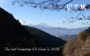 The last Wadatoge hill climb in 2020