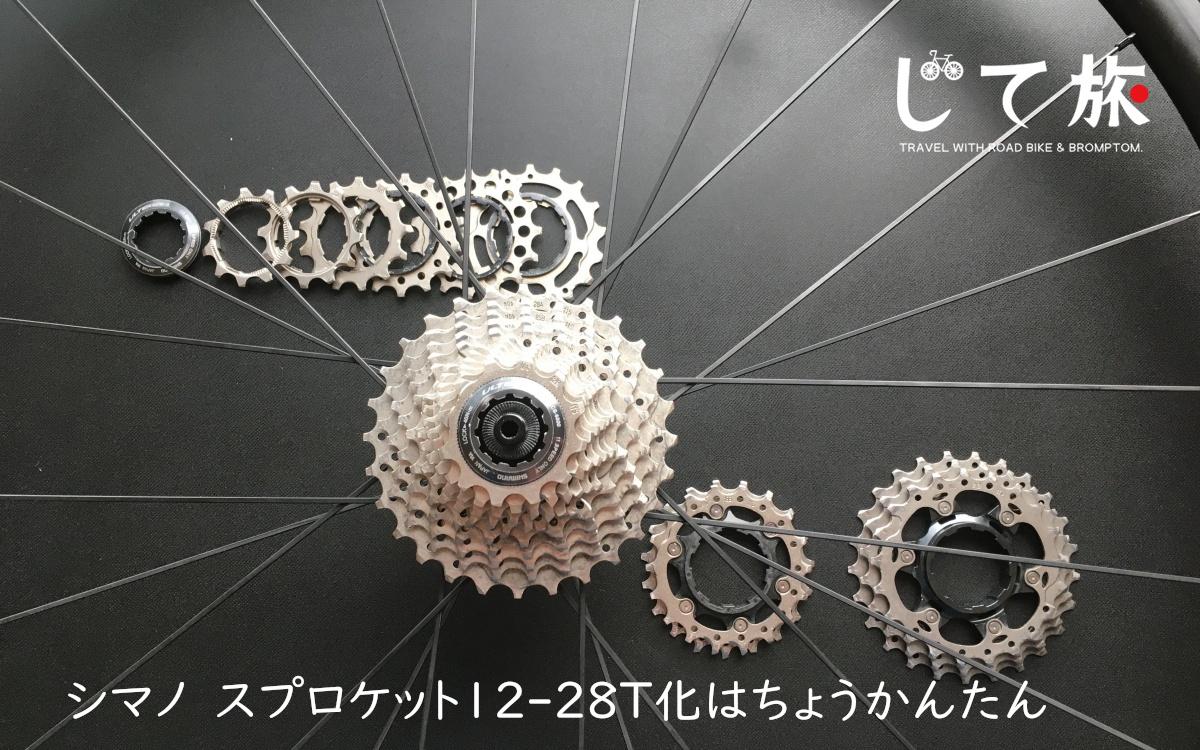 shimano12-28T