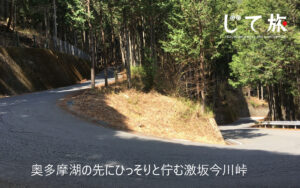 imagawa pass
