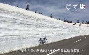 圧巻!雪の回廊ヒルクライム 志賀草津高原ルート