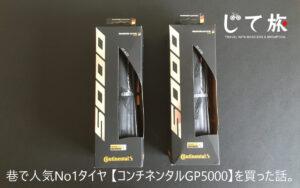 Continental GrandPrix 5000
